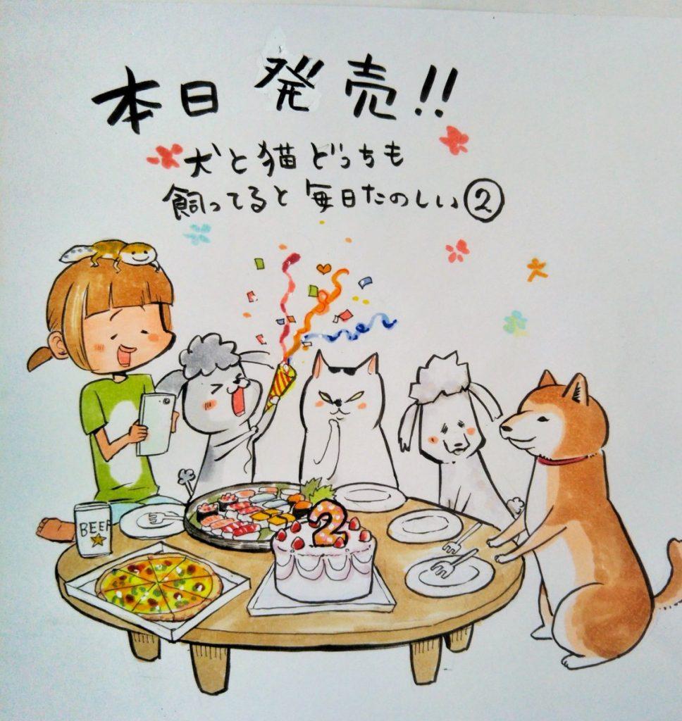 犬と猫どっちも飼ってると毎日たのしいの画像 p1_16