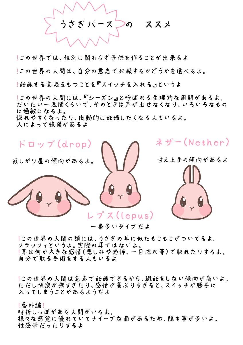 ウサギ バース